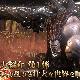 BarunsonとNX GAMES、次世代戦略シミュレーションRPG『ラストキングス』で英雄&勢力紹介動画第1弾を公開!