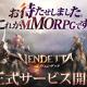 App Store売上ランキングの1週間を振り返る…GAMEVIL COM2US Japanの新作MMORPG『ヴェンデッタ』がTOP20と好調な出足