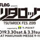ミクシィ、「XFLAG presents ツタロックフェス2019 supported by Tポイント」に特別協賛