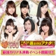 アイア、『SKE48 Passion For You』で全国放送のTVCMの出演をかけたゲーム内イベントを実施 CM選抜に選ばれた16名のための楽曲も制作決定!