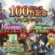 フジゲームス、『アルカ・ラスト 終わる世界と歌姫の果実』で「リリース100日記念キャンペーン!」を開催! LINEスタンプも販売開始
