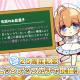 """ポニーキャニオンとhotarubi、『Re:ステージ!プリズムステップ』で""""だいたい""""2.5周年を記念した限定☆4ピックアップガチャを開催"""