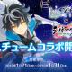 HONEY∞PARADE GAMES、『シノビマスター 閃乱カグラ NEW LINK』で『Fate/EXTELLA LINK』コラボを1月21日より開催決定!