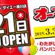 「タイトーF ステーション ダイエー湊川店」がグランドオープン! 3月30・31日は「バンバンバルーン」や「綿菓子」をプレゼント!