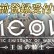 SEモバイル・アンド・オンライン、事前登録を実施中の『MEOW -王国の騎士-』のオープニングムービーを公開 ナレーションに甲斐田裕子さんを起用