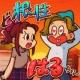 Studio Wasabi、昭和テイストのアニメ演出が特徴の脱出ゲーム『ど根性はるちゃん』をリリース