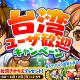 カヤック、『ぼくらの甲子園!ポケット』で「台湾ユーザ歓迎キャンペーン」を開催! 日本版に台湾エリアを追加