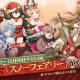 サンボーンジャパン、『ドールズフロントライン』で新スキンテーマ「スノーフェアリー」を12月7日より実装