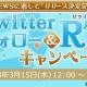グリー、事前登録実施中の「NEWS」との実写恋愛SLG『NEWSに恋して』でTwitterフォロー&リツイートキャンペーンを開始!