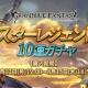 Cygames、『グランブルーファンタジー』で「スターレジェンド10連ガチャ」を本日19時より開催と予告