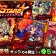 ミクシィ、『モンスターストライク』でガチャ「RED STARS」を開催 「ランスロットX」「ミカエル」など「ラック5」で排出!!