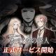 Growing Seeds、新作アドベンチャーゲーム『MazM: オペラ座の怪人』をリリース!