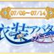 X-LEGEND、『Ash Tale-風の大陸-』でアバターガチャ開催! 霊珠の獲得に挑戦できる「BINGOゲーム」登場!