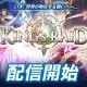 Vespa、リアルタイム3DアクションRPG『キングスレイド』をリリース 最大で9人が参加するレイドバトルやリアルタイム対戦が特徴