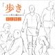 PAワークス、「さよならの朝に約束の花をかざろう」メインアニメーター井上俊之氏が若手向けにまとめた「歩き」に関する図解入り解説書を6月28日より発売