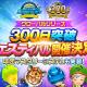 GAMEVIL COM2US Japan、『ベースボールスーパースターズ』でグローバルリリース300日突破フェス開催!