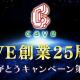 ケイブ、『ゴシックは魔法乙女』にて創業25周年を記念したキャンペーンを実施! ★5 確定ガチャが引けるチケットをプレゼント
