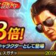 セガゲームス、『龍が如く ONLINE』で「レジェンドフェスガチャ」を開催 新SSR「伊達真」がレジェンドキャラクターとして登場!