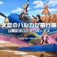 バンナム、『荒野のコトブキ飛行隊 大空のテイクオフガールズ!』内でアニメ第1話公開 記念CPではダイヤ200個プレゼントなど