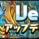 ガンホー、『パズル&ドラゴンズ』のアップデートを26日に実施 特別レアガチャ「魔法石10個!フェス限定ガチャ」を26日6時から12時間限定で開催