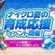 Netmarble Games、『ナイツクロニクル』で「夏の育成応援イベント」を開催  「虹の聖水」ドロップ率UP&経験値ダンジョンを24時間オープン