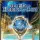 アソビモ、正統派スマホ向けMMORPG『トーラムオンライン』の事前登録を開始 iOS版、Android版とも2015年6月にリリース予定