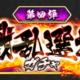 サムザップ、『戦国炎舞 -KIZNA-』で「輪廻転生ガチャ」を開催中 SR以上カードが1枚確実に出現!!
