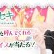 enish、『欅のキセキ』で新イベント「欅坂46カフェへようこそ」を開始! イベントの特典は欅坂46メンバーが名前を呼んでくれるオリジナルボイス