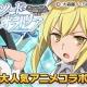 サイバーエージェント、『ウチの姫さまがいちばんカワイイ』がTVアニメ「ソード・オラトリア ダンまち外伝」とのコラボを9月16日より開催