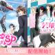 ボルテージ、恋愛チャット小説アプリ「KISSMILLe」で「恋人は専属SP プレミアム」を配信!