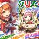 DMM GAMES、『UNITIA 神託の使徒×終焉の女神』で限定キャラのプラネタや☆5キャラチケットが貰える「スターライトクリスマス」を開催!