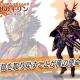 バンナムオンライン、『グラフィティスマッシュ』で新五獣ハンター「五獣のキリン(CV:鈴木 達央)」が登場!