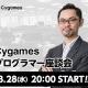 Cygames、プログラマー座談会「CTOに訊く! 技術が支える『最高のコンテンツ』」を3月28日20時より開催!