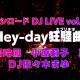 ブシロード、YouTube「D4DJチャンネル」登録者5000人突破を記念して倉知玲鳳、小原莉子、夏芽、DJ佐々木まゆのステージ映像を公開