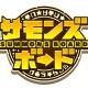 【速報】ガンホー、完全新作ゲーム『サモンズボード』を2014年2月10日よりAndroid端末向けに先行配信決定!