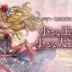 Wright Flyer Studios、『アナザーエデン』でVer 1.5.5アップデートを実施 断章「小さな王女の小さな大冒険」や新キャラ「フェルミナ」を追加