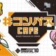 レッグス、『#コンパス』のキャラクターをサンリオがデザイン・プロデュースした「#コンパス×サンリオ」のコラボカフェを東京と大阪で3月に開催