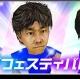 セガ『サカつくシュート!』に中山雅史選手や名波浩選手ら日本代表経験選手が登場!