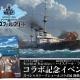Wargaming、はいふりとのコラボ記念イベントを横須賀の三笠艦内で開催 VR体験や出演声優のトークイベントなど