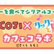 ゲームオン、『クックと魔法のレシピ おかわり』が「コジコジメルヘンカフェ」とのコラボレーションを4月27日より開始