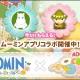 ポッピンゲームズ、『ムーミン 〜ようこそ!ムーミン谷へ〜』と『ムーミン くるくるコロル』のコラボを開催!