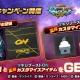 バンナム、『スーパーガンダムロワイヤル』がアーケードゲーム「機動戦士ガンダム エクストリームバーサス マキシブーストON」との連動キャンペーンを実施