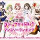 ブシロードとKLab、『ラブライブ!スクールアイドルフェスティバルALL STARS』でマンスリーランキング7月度の結果を発表!