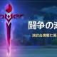 miHoYo、『原神』でイベント「闘争の潮流」を4月2日より開催 「原石」などの報酬が手に入る