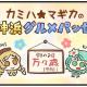 アニプレックス、『マギアレコード 魔法少女まどか☆マギカ外伝』公式サイトでWEBマンガ「マギア☆レポート2」第118話を公開