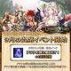 INCROSS、MMORPG『レジェンド オブ ゴッド ~神の戦場~』にて「9月の出席イベント」を開催、アテナの涙や名声ポイントが配布
