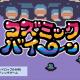 個人開発者のミミタン、ステージクリア型シューティングゲーム「コズミックバイーン」配信開始