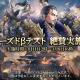 Rastar Games、『覇王の業~波乱なる三国志~』Android向けクローズドβテストを開始