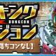 ガンホー、『パズドラ』で「ランキングダンジョン(ニムエ杯【落ちコンなし】)」を7月27日00時より開催!