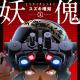 KADOKAWA、妖怪タクティカルアクション『妖傀愚連隊1』を3月9日に発売!